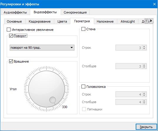 Эффекты и фильтры VLC Media Player (7)