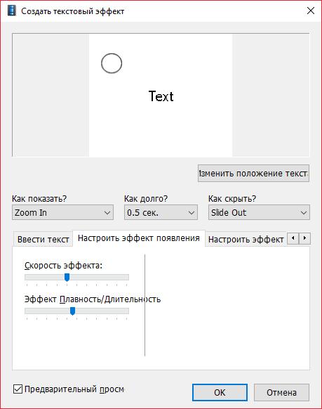Эффекты текста в Easy GIF Animator