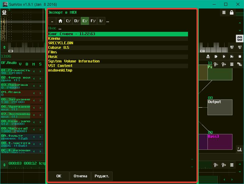 Экспорт MIDI в SunVox