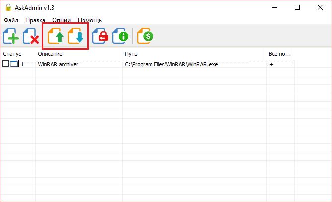 Экспорт и импорт перечня  программ в AskAdmin