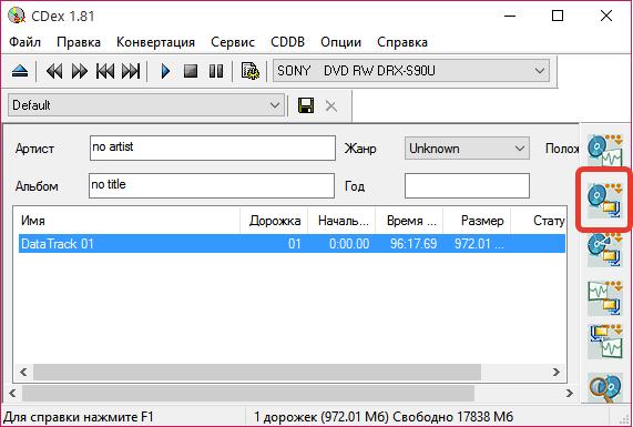 Экспорт музыки с CD в формат MP3 в CDex