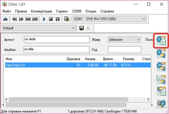 Экспорт музыки с CD в формат WAV в CDex