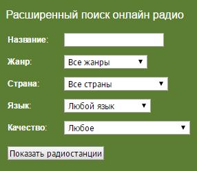 Фильтр радиостанций Глаз ТВ