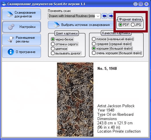 Формат файла в ScanLite