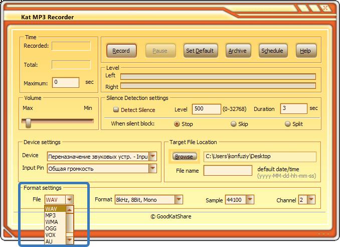 Форматы файлов Kat MP3 Recorder