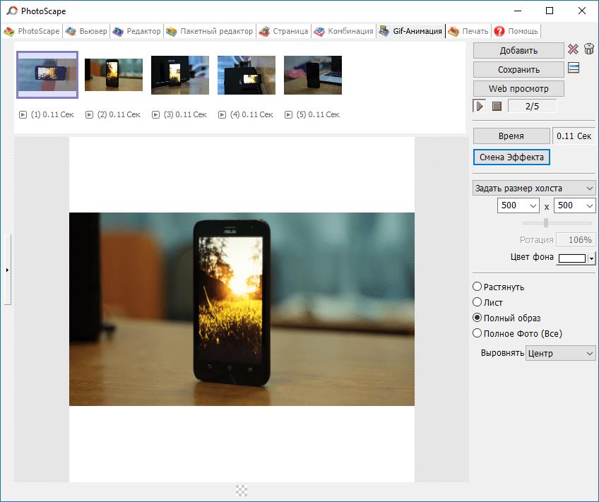 GIF-ки в PhotoScape