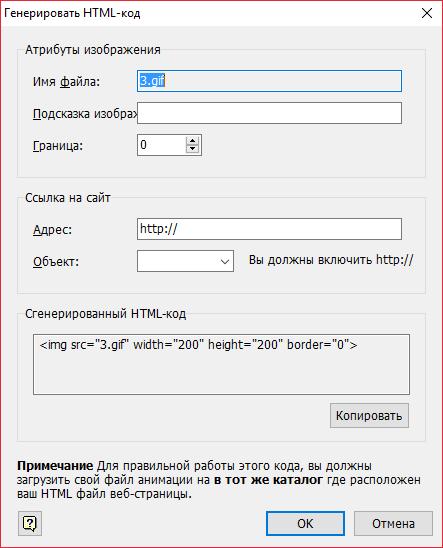 Генерирование HTML-кода в Easy GIF Animator