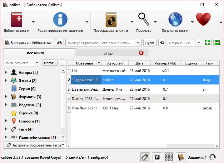 Главное окно Calibre в Программы для чтения fb2