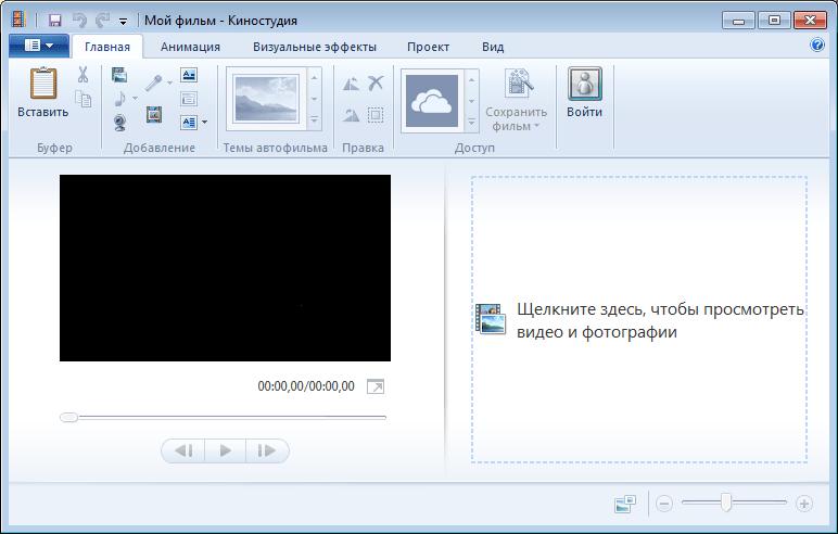 Главное окно Киностудии Windows Live в программах для записи с вебки