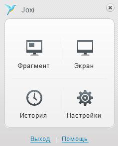Главный экран Joxi