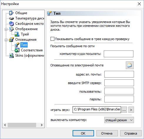 HDDLife Pro настройка оповещений на почту или компьютер
