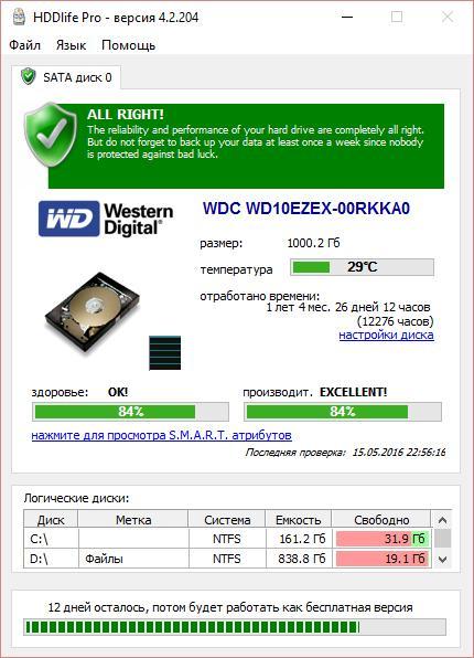 HDDLife Pro проверка статуса диска