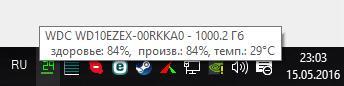 HDDLife Pro статус дисков в трее