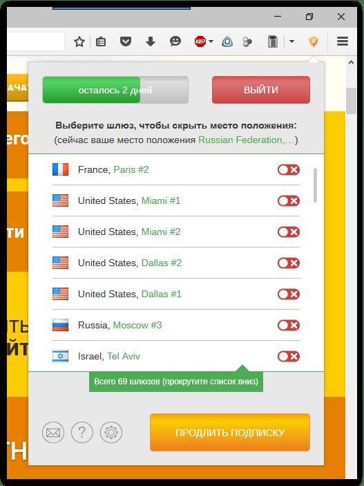 Программа сменить ip скачать