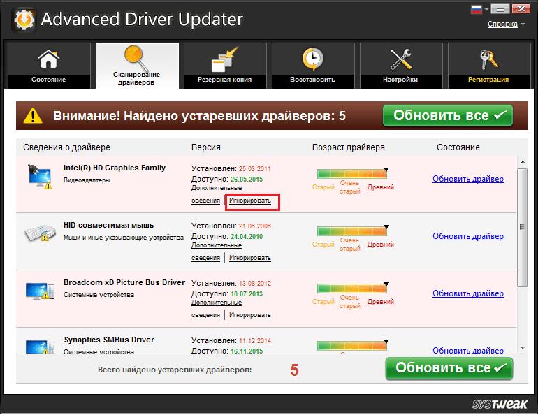 Игнорирование драйвера в Advanced Driver Updater