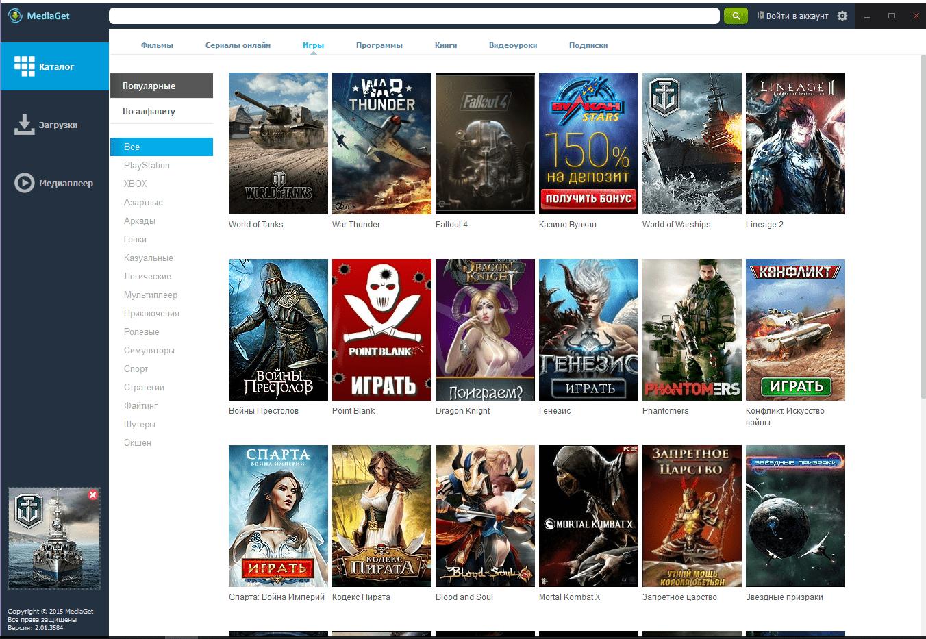 Игры в MediaGet