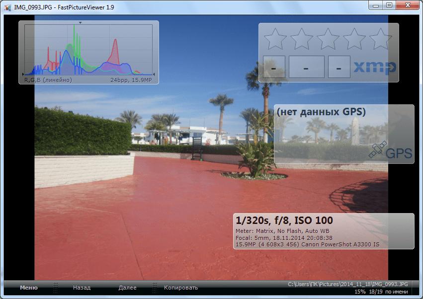 Информационные данные об изображении в FastPictureViewer