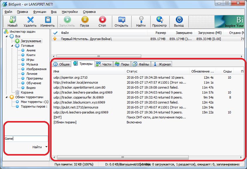 Информация о файле и поиск в программе BitSpirit
