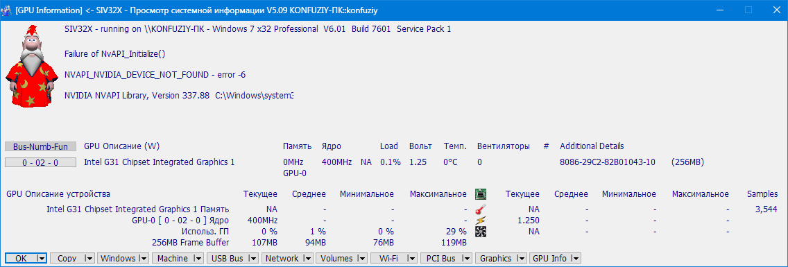 Информация о видеоадаптере SIV (3)