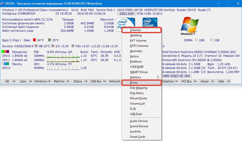 Информация о жеских дисках SIV (2)