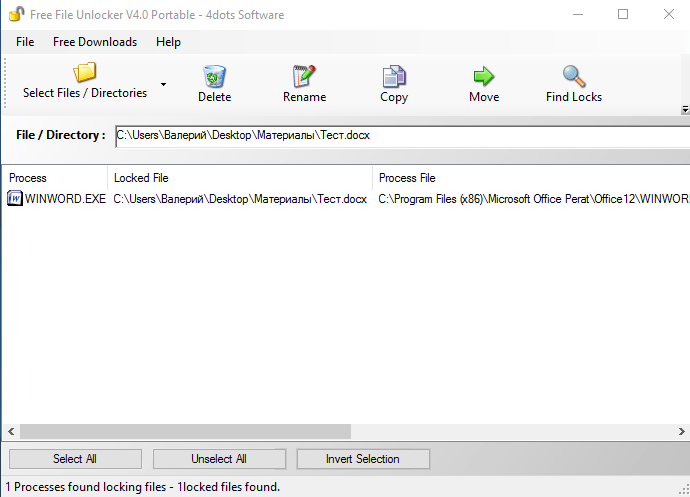 Интерфейс программы Free File Unlocker