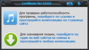 Интерфейс программы Лови Мьюзик