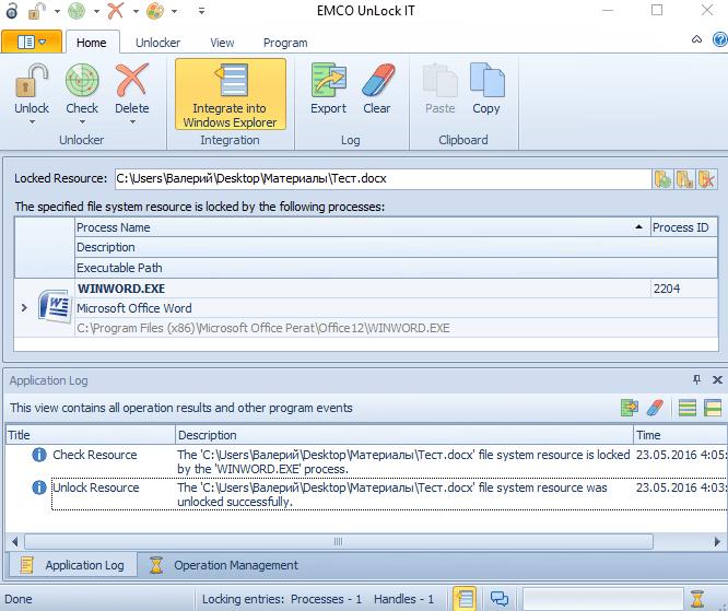 Интерфейс программы Unlock IT