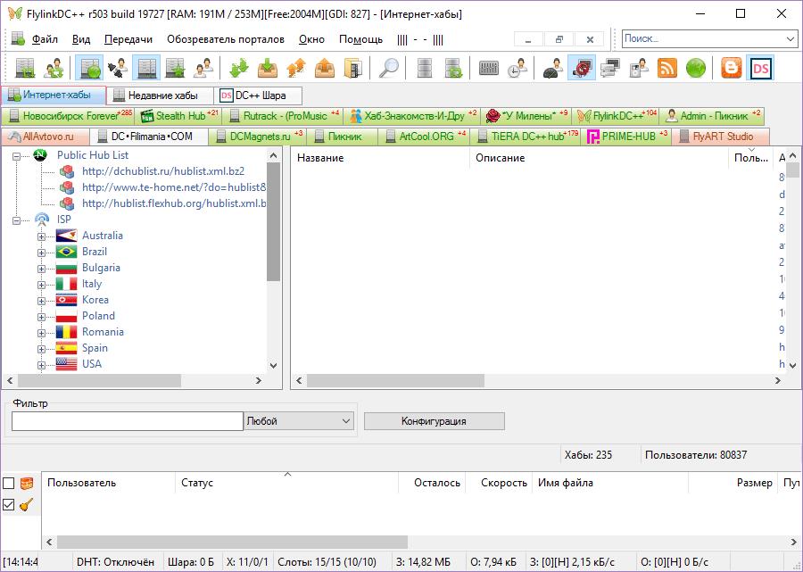 Интернет-хабы в FlylinkDC++