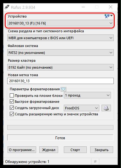 Как создать загрузочную флешку Windows 10 в Rufus