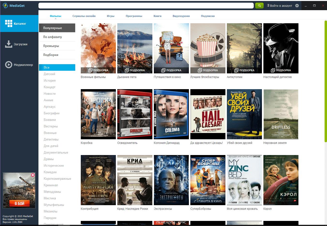 Фильмы в MediaGet