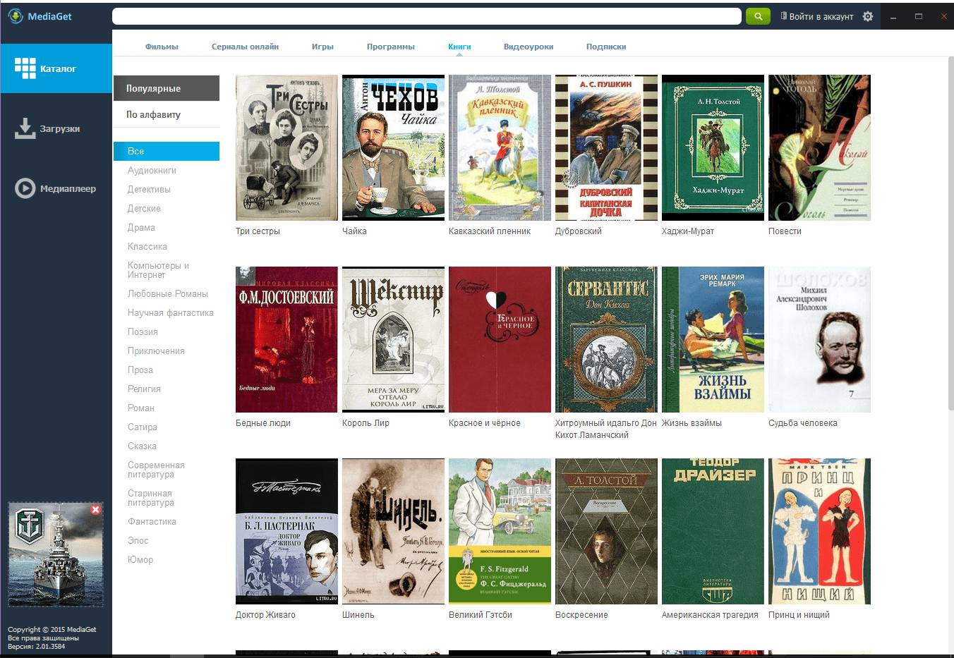 Книги в MediaGet