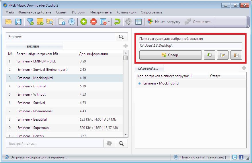 Кнопка Обзор в Free Music Downloader Studio