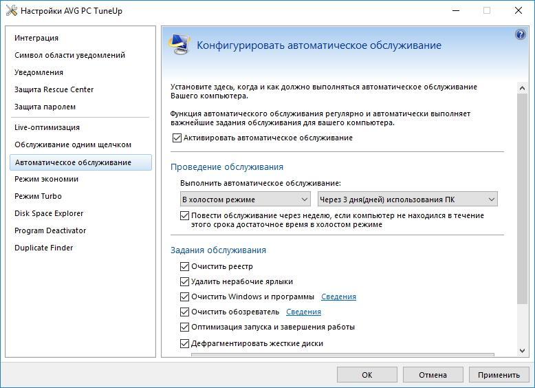 Конфигурировать автоматическое обслуживание в TuneUp Utilities
