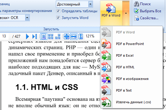 Конвертация PDF в программе Solid Converter PDF