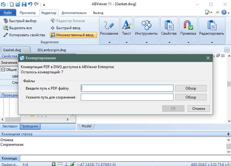 Конвертирование PDF в DWG программой ABViewer