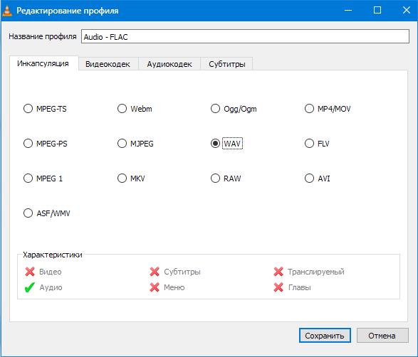 Конвертирование файлов VLC Media Player