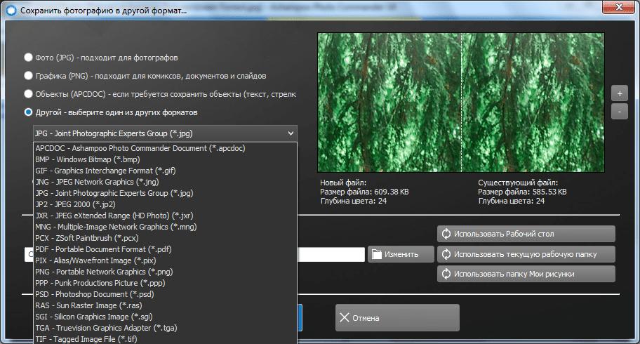 Конвертирование фотографии в программе Ashampoo Photo Commander