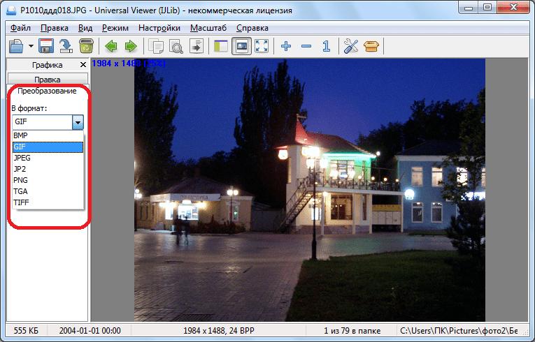 Конвертирование изображения в другой формат в программе Universal Viewer