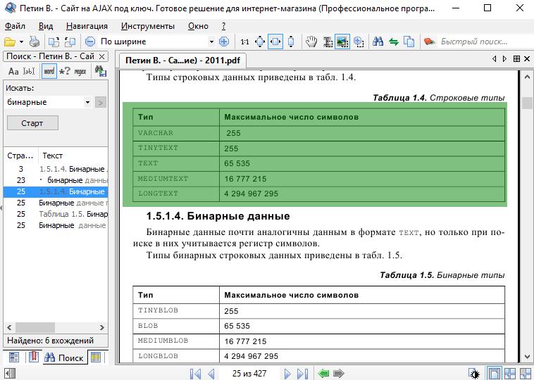 Копирование области PDF в STDU Viewer