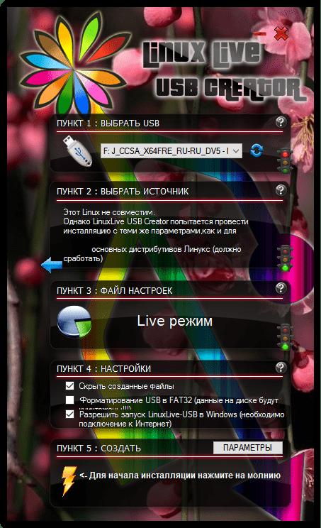 Linux Live USB Creator - скачать бесплатно
