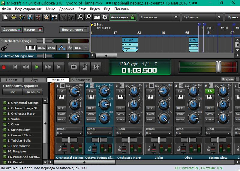 Мастеринг в Mixcraft
