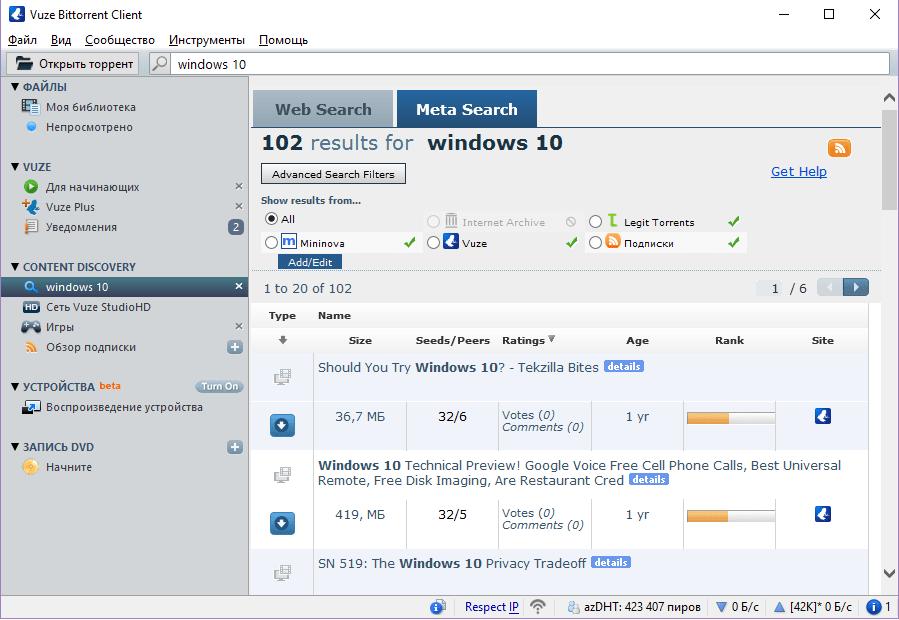 Meta-поиск в Vuze