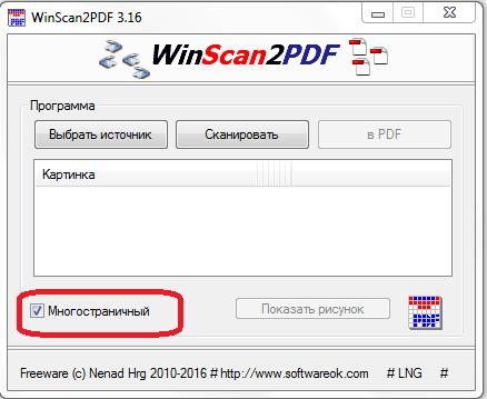 Многостраничный режим сканирования в WinScan2PDF