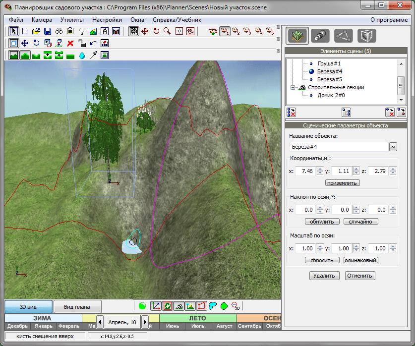 Моделирование ландшафта кистью в X-Designer