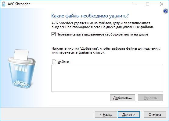 Надежное удаление файлов в TuneUp Utilities