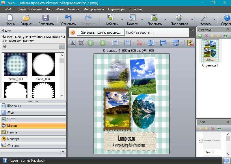Наложение масок в Picture Collage Maker Pro