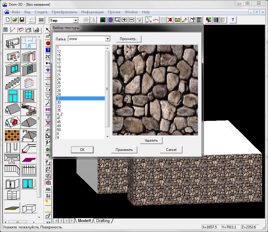 Нанесение текстуры в Дом 3Д