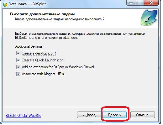 Настройка дополнительных задач при установке программы  BitSpirit