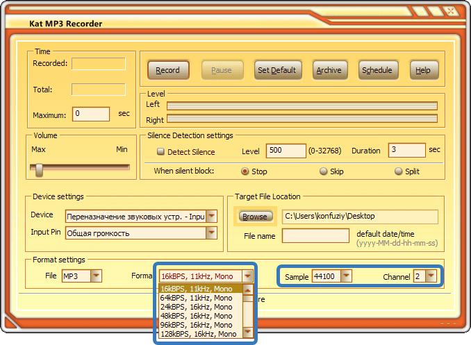 Настройка формата Kat MP3 Recorder