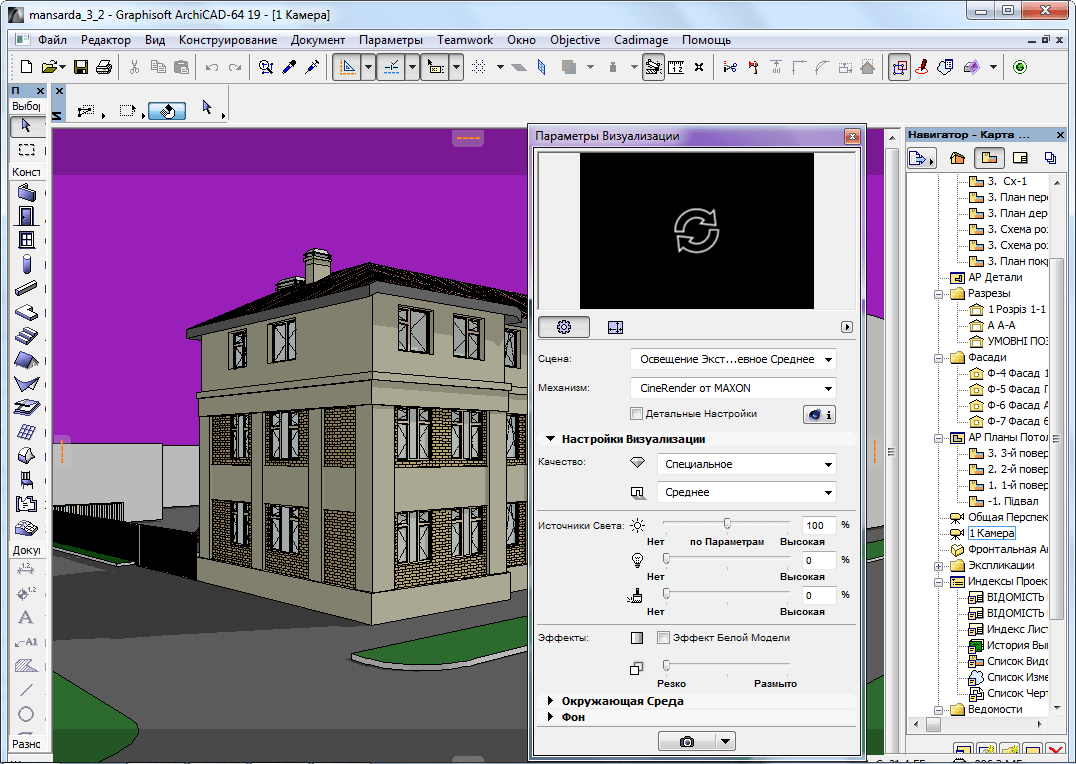 Настройка визуализации в Archicad